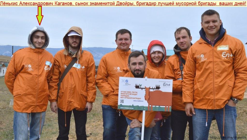 Лёнькис Каганов -- мусорный начальник