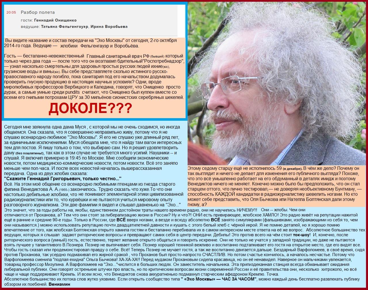 Эхо Москвы и Венедиктов