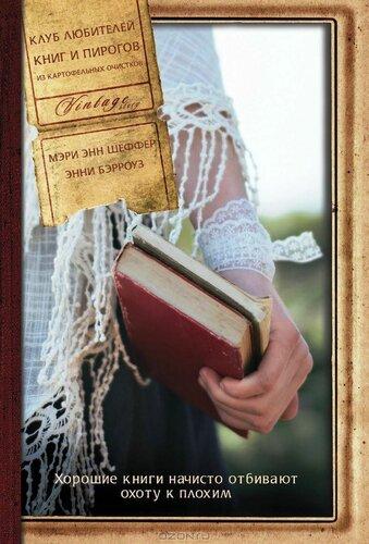 Мэри-Энн-Шеффер-Энни-Бэрроуз-Клуб-любителей-книг-и-пирогов-из-картофельных-очистков.jpg