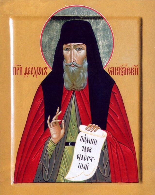Святой Преподобный Феодор Санаксарский.