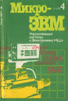 электроника - Схемы и документация на отечественные ЭВМ и ПЭВМ и комплектующие 0_13f433_c028cd44_orig