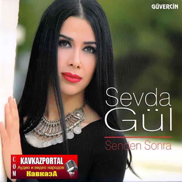 Турецкая музыка скачать mp3