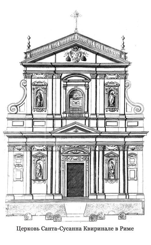 Чертеж фасада церкви Санта Сусанна в Римеа