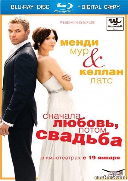 Сначала любовь, потом свадьба / Love, Wedding, Marriage (2011/BDRip/HDRip)
