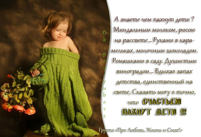 Дети стих цитата