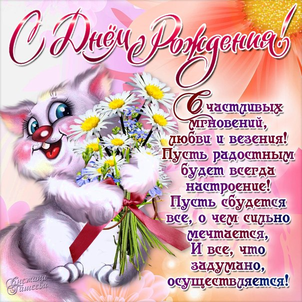 Леночка-nonona, с Днем рождения! 0_f3892_486db571_orig