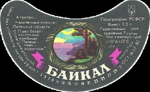 этикетка Байкал