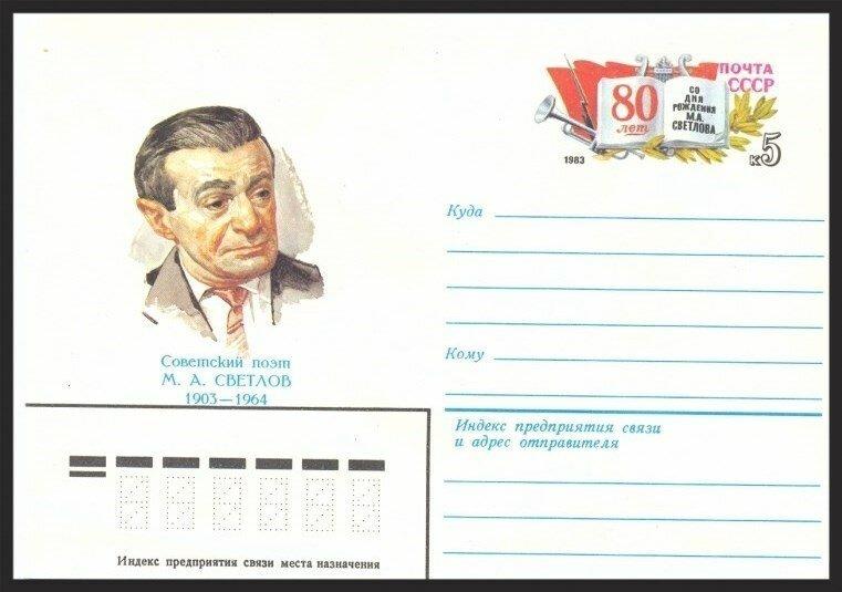 Почтовый конверт. Памятные даты. 1983 г.