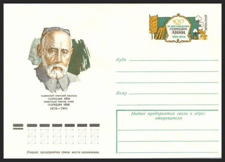Почтовый конверт. Памятные даты. 1978 г.