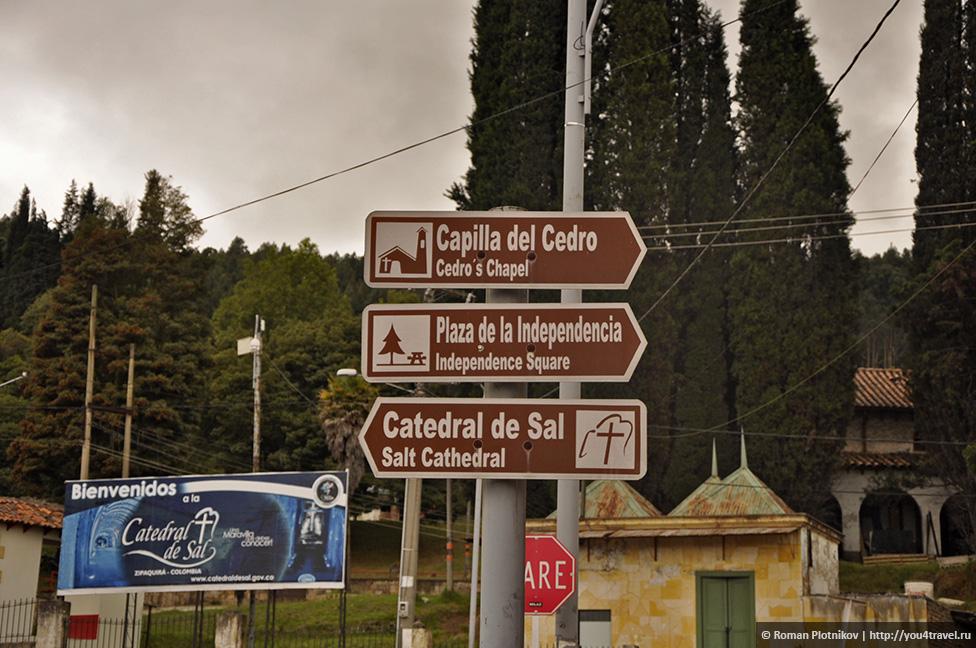 0 19196b 7243d47c orig День 208. Соляная шахта и Соляной Собор в Сипакера недалеко от Боготы