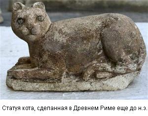 Кошки в истории