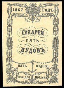 Квитанция Коммерческого департамента Морского министерства. 1867 г. 5 пудов сухарей