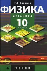 Книга Физика. Механика. 10 класс. Профильный уровень. Мякишев Г.Я. 2010