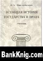 Книга Всеобщая история государства и права. Том 1 Учебник