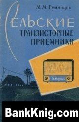 Книга Сельские транзисторные приемники