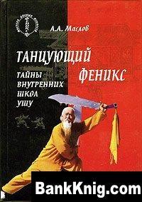 Книга Танцующий феникс. Тайны внутренних школ ушу