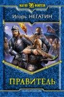Книга Негатин Игорь - Правитель