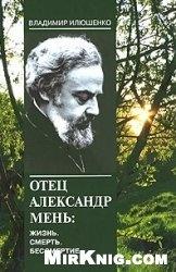 Книга Отец Александр Мень: Жизнь. Смерть. Бессмертие