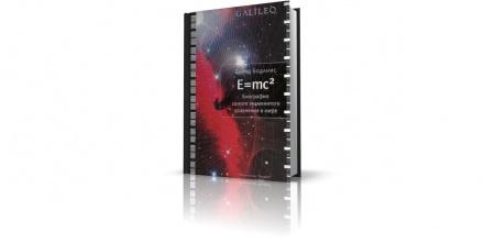 Книга «E=mc2. Биография самого знаменитого уравнения мира», Боданис Дэвид. В 1905 году, выведя свое знаменитое уравнение Е=mc 2, Альб