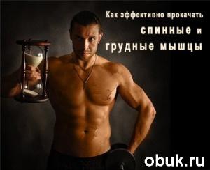 Книга Как эффективно прокачать спинные и грудные мышцы (2013) MP4