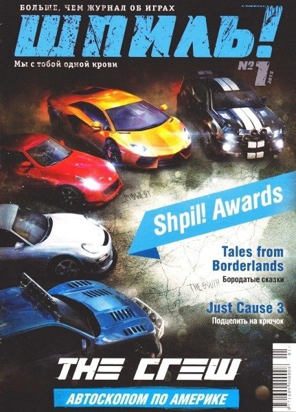 Книга Журнал: Шпиль! №1 (январь 2015)
