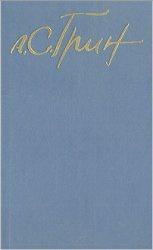 А. С. Грин. Собрание сочинений в пяти томах