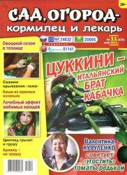 Журнал Сад, огород - кормилец и лекарь №11 2014