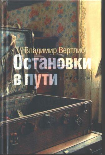 Книга Владимир Вертлиб ОСТАНОВКИ В ПУТИ