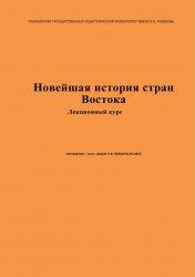 Книга Новейшая история стран Востока