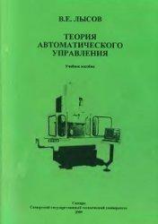 Книга Теория автоматического управления