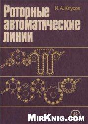 Книга Роторные автоматические линии