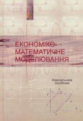 Книга Економіко-математичне моделювання