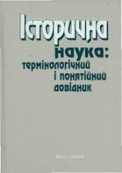 Книга Історична наука: термінологічний і понятійний довідник