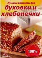 Журнал Лучшие рецепты для духовки и хлебопечки - Cмаковец Е. (2011) pdf