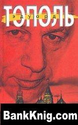 Книга Красная площадь