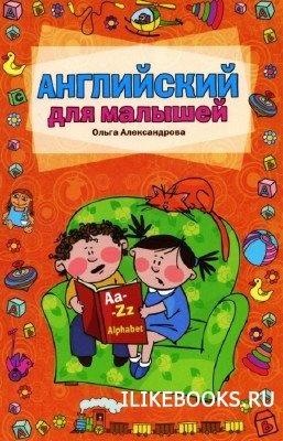 Книга Александрова О.В. - Английский для малышей