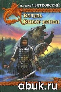 Книга Алексей Витковский. Витязь. Выбор воина