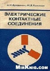 Книга Электрические контактные соединения