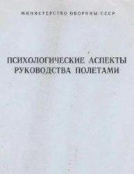 Книга Психологические аспекты руководства полетами