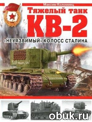 """Книга Тяжелый танк КВ-2. """"Неуязвимый"""" колосс Сталина"""