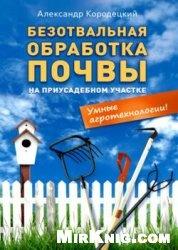 Книга Безотвальная обработка почвы на приусадебном участке: умные агротехнологии