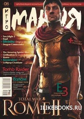 Журнал Игромания №8 (август 2012)