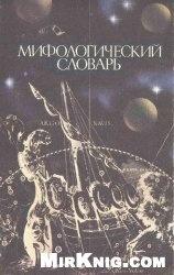 Книга Мифологический словарь