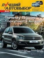 Журнал Лучший Автовыбор №18-19 2013 pdf 6,5Мб
