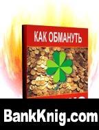 Аудиокнига Как обмануть казино.Радион Дунаев ехе 12Мб