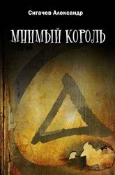 Книга Мнимый король