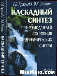 Книга Каскадный  синтез  наблюдателей  состояния  динамических  систем