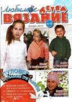 Журнал Любимое вязание. Детям № 12 2012 jpg 26Мб