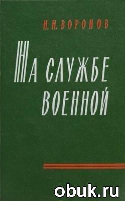 Книга На службе военной
