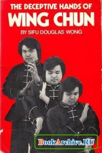 Книга The Deceptive Hands of Wing Chun.